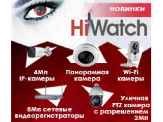 Новинки IP оборудования HiWatch!