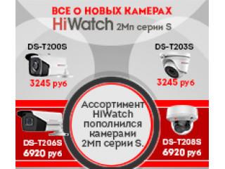 Все о новых камерах HiWatch 2Мп серии S