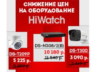 Снижение цен на оборудование HiWatch!