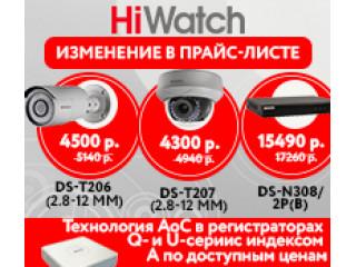 Изменение в прайс-листе HiWatch
