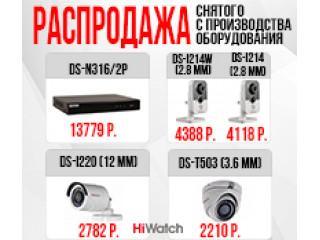 Распродажа снятого с производства оборудования HiWatch
