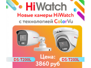 Технология ColorVu теперь в камерах HiWatch