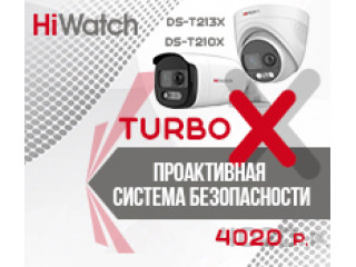 Новинка HiWatch Turbo X