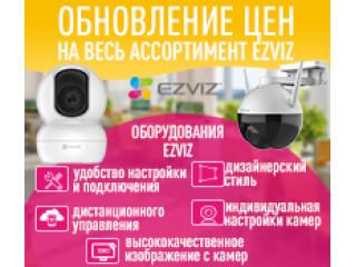 Обновление прайс-листа на оборудование Ezviz