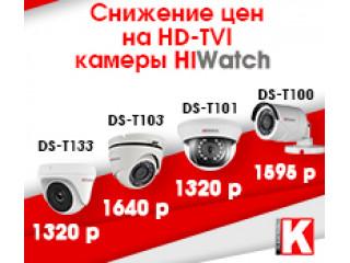 Снижение цен на HD-TVI камеры HiWatch